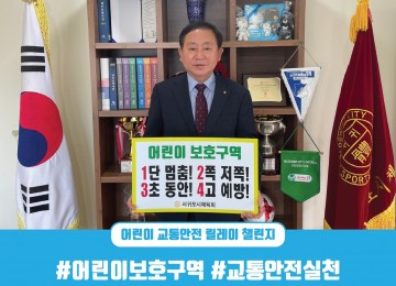 김태문 서귀포시체육회장 「어린이 교통안전 릴레…